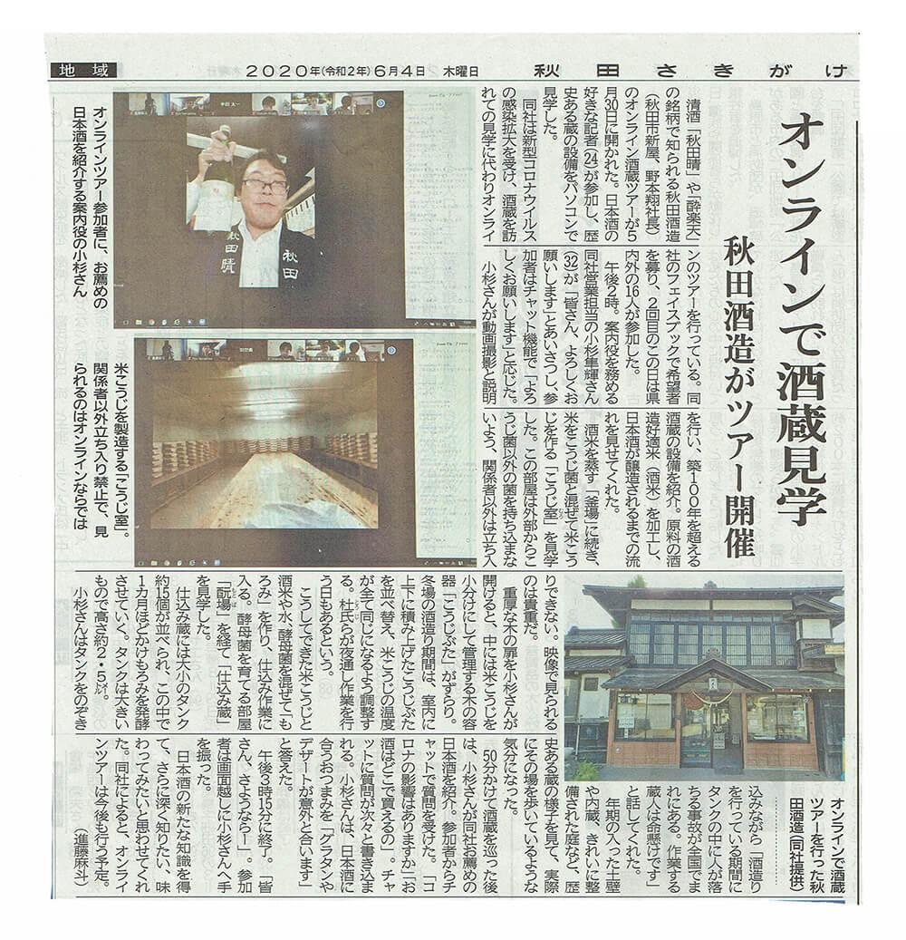 さきがけ ニュース 秋田